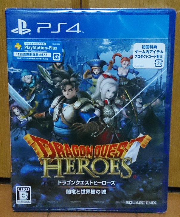 dragonquest_heroes
