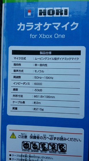 hori_xbox_one_mic2