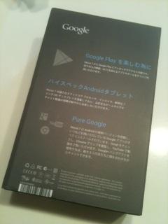 nexus7_package2