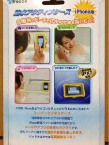 waterproofcase2
